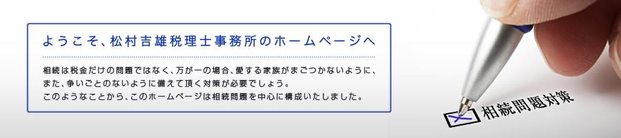 ようこそ、松村吉雄税理士事務所のホームページへ