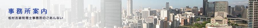【事務所案内】松村吉雄税理士事務所のごあんない